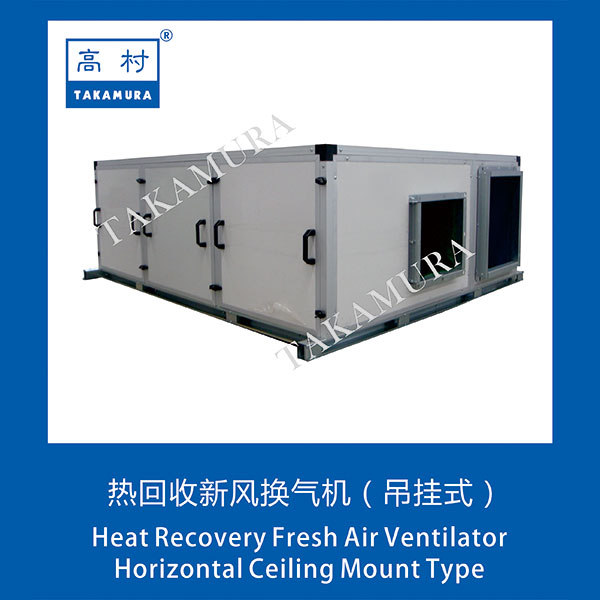 Heat Recovery Fresh Air Ventilator Horizontal Ceiling Mount Type