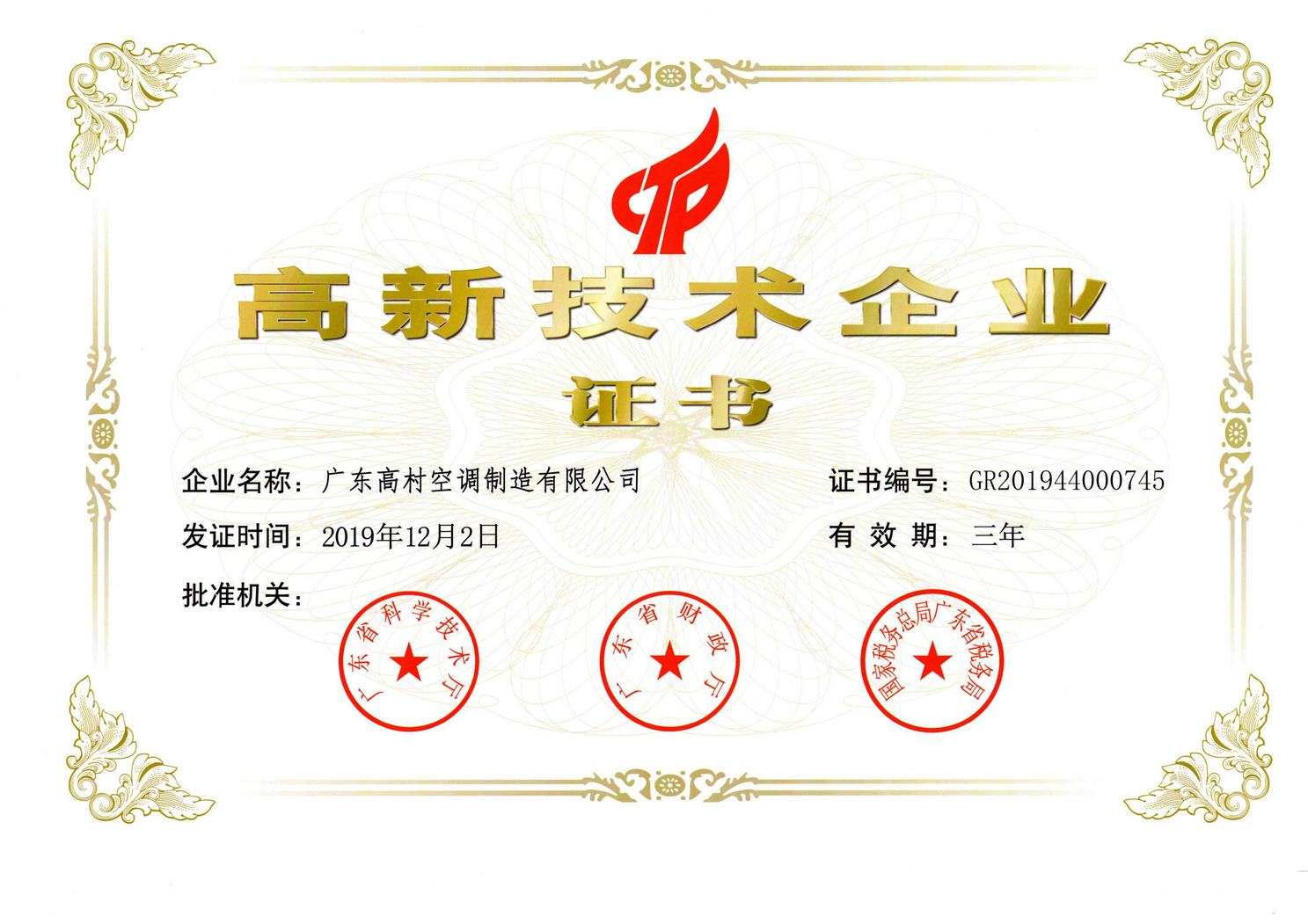 "Our company won the ""High-tech Enterprise"" certificate"