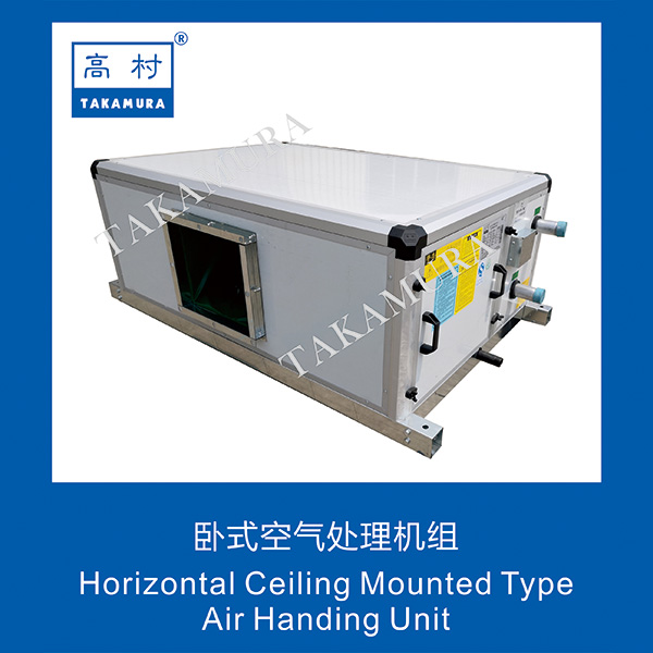 Horizontal Ceiling Mounted Type Air Handing Unit