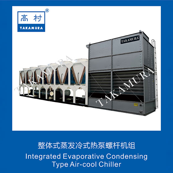Integrated Evaporative Condensing Water-cool Type Chiller