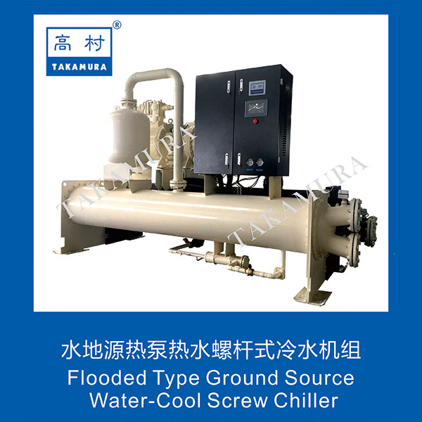 Flooded Type Ground Source Water-Cool Screw Chiller