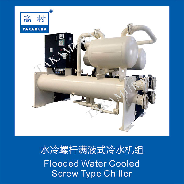Flooded Water Cooled Screw Type Chiller